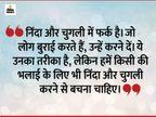 अगर दूसरे लोग हमारी बुराई कर रहे हैं, तब भी हमें किसी की निंदा करने से बचना चाहिए|धर्म,Dharm - Dainik Bhaskar