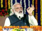 वीडियो कॉफ्रेंसिंग के जरिए कार्यक्रम को संबोधित करेंगे नरेंद्र मोदी, शास्त्री के बाद ऐसा करने वाले पहले PM|उत्तरप्रदेश,Uttar Pradesh - Dainik Bhaskar