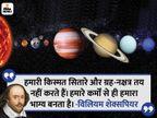जीवन में कुछ भी अच्छा या बुरा नहीं होता है, हमारे विचार ही उन्हें अच्छा या बुरा बना देते हैं|धर्म,Dharm - Dainik Bhaskar