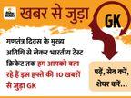 अगर आप स्टूडेंट हैं तो यह आपके लिए बहुत महत्वपूर्ण है; पढ़ें बीते हफ्ते की खबरों से जुड़ा GK|देश,National - Dainik Bhaskar
