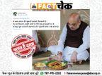 अमित शाह ने पश्चिम बंगाल दौरे पर मछली बिरयानी खाई ? वायरल फोटो का सच|फेक न्यूज़ एक्सपोज़,Fake News Expose - Dainik Bhaskar