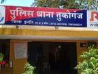 नौकरी दिलाने के बहाने पंजाब से नाबालिग को इंदौर बुलाया, दुष्कर्म के बाद MMS बनाया, फिर करने लगा ब्लैकमेल|इंदौर,Indore - Dainik Bhaskar