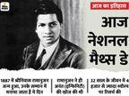 अनंत की खोज करने वाले गणितज्ञ, जो 12वीं में दो बार फेल हुए; उनका फॉर्मूला समझने में 100 साल लगे|देश,National - Dainik Bhaskar