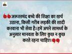 मानवता की सेवा के कई तरीके हैं, किसी असहाय बीमार की देखभाल करना सबसे बड़ी सेवा है|धर्म,Dharm - Dainik Bhaskar