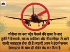 ब्रिटेन से भारत आने-जाने वाली सभी फ्लाइट्स पर आजआधी रात से 31 दिसंबर तक रोक देश,National - Dainik Bhaskar