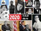 मैराडोना, पहले बॉन्ड और ब्लैक पैंथर, कई सुपरहीरो, जो इस साल ने हमसे छीन लिए|विदेश,International - Dainik Bhaskar
