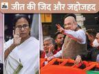 शाह के रोड शो के जवाब में ममता भी बीरभूम में रैली करेंगी, बोलीं- भाजपा चीटिंगबाज पार्टी|देश,National - Dainik Bhaskar