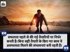 अगर हम अपने लक्ष्य के लिए खुद को तैयार नहीं करेंगे तो हम कभी भी अपने लक्ष्य को पा नहीं सकते हैं|धर्म,Dharm - Dainik Bhaskar