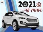 मारुति और महिंद्रा इलेक्ट्रिक कार लाएंगी, तो फ्रांस की सिट्रॉन करेगी देश में एंट्री; जानिए 25 कारों के फीचर्स और कीमत|टेक & ऑटो,Tech & Auto - Dainik Bhaskar