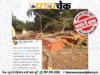 अमित शाह के पश्चिम बंगाल दौरे से ठीक पहले तोड़ी गई रविंद्र नाथ टैगोर की निशानी? जानें सच|फेक न्यूज़ एक्सपोज़,Fake News Expose - Dainik Bhaskar