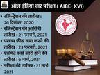 ऑल इंडिया बार परीक्षा का शेड्यूल जारी, साल 2021 सेशन के लिए 21 मार्च को होगी परीक्षा, 24 जनवरी को होगा इस साल का एग्जाम|करिअर,Career - Dainik Bhaskar