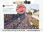 वायरल फोटो अमित शाह के पश्चिम बंगाल में हुए चुनावी दौरे की है? जानें इसका पूरा सच|फेक न्यूज़ एक्सपोज़,Fake News Expose - Dainik Bhaskar