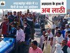 बहरोड़ विधायक के साथ बड़ी संख्या में किसान ट्रैक्टर से पहुंचे, ज्यादातर के हाथों में हैं लाठियां अलवर,Alwar - Dainik Bhaskar