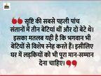 कुछ लोग सोचते हैं उनके घर में बेटा ही पैदा हो, बेटी नहीं; ये बहुत गलत सोच है|धर्म,Dharm - Dainik Bhaskar