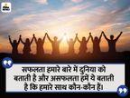 जो रिश्ते भावनाओं से बनते हैं, वे कभी टूटते नहीं हैं, जो रिश्ते स्वार्थ की वजह से बनते हैं, वे लंबे समय तक टिकते नहीं हैं|धर्म,Dharm - Dainik Bhaskar
