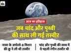 जब पहली बार चांद की कक्षा में पहुंचा था इंसान, वहां से चांद और धरती की फोटो साथ में आई थी|देश,National - Dainik Bhaskar