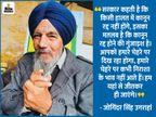 किसान नेता बोले- हम सरकार के दांव-पेंच समझ चुके हैं, जब सरकार सख्ती दिखाती है, तो वह झुकने वाली होती है DB ओरिजिनल,DB Original - Dainik Bhaskar