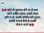 हमारे नुकसान के बाद भी अगर किसी दूसरे का फायदा हो रहा हो तो हमें पीछे नहीं हटना चाहिए|धर्म,Dharm - Dainik Bhaskar