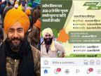किसान ने कहा- भाजपा ने बिना पूछे मेरी फोटो छाप दी, इनकी बेशर्मी भी जियो के इंटरनेट जैसी अनलिमिटेड|देश,National - Dainik Bhaskar