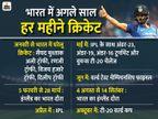 जनवरी से घरेलू टूर्नामेंट शुरू होंगे, फरवरी में इंग्लैंड के आने से होगी इंटरनेशनल क्रिकेट की वापसी|स्पोर्ट्स,Sports - Dainik Bhaskar