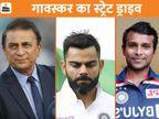 भारतीय क्रिकेट में होता है भेदभाव; विराट कोहली- नटराजन का दिया उदाहरण|क्रिकेट,Cricket - Dainik Bhaskar