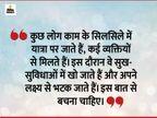 अगर आप कोई बड़ा काम कर रहे हैं तो लोगों से मिलते-जुलते समय भी अपने लक्ष्य का ध्यान रखें|धर्म,Dharm - Dainik Bhaskar