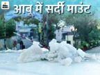 माउंट आबू में लगातार 10वें दिन बर्फ जमी; पंजाब-हरियाणा, छत्तीसगढ़ और बिहार में शीतलहर का अलर्ट|दिल्ली + एनसीआर,Delhi + NCR - Dainik Bhaskar