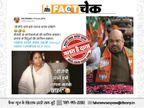 अमित शाह के पश्चिम बंगाल दौरे के बाद क्यों भड़कीं ममता बनर्जी? जानें सच|फेक न्यूज़ एक्सपोज़,Fake News Expose - Dainik Bhaskar