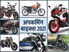 नए साल में डेब्यू कर सकती हैं ये 10 मोटरसाइकिल; टीवीएस उतार सकती है अपनी पहली क्रूजर बाइक, देखें लिस्ट|टेक & ऑटो,Tech & Auto - Dainik Bhaskar