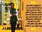 न्यू ईयर पर गोवा और हिमाचल के लिए सबसे ज्यादा होटलों की बुकिंग; 2021 में डोमेस्टिक टूरिज्म में आएगी तेजी:ओयो CEO रोहित कपूर|बिजनेस,Business - Dainik Bhaskar