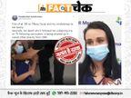 अमेरिका में वैक्सीन लगवाकर आई नर्स की लाइव टीवी शो में मौत? जानें सच फेक न्यूज़ एक्सपोज़,Fake News Expose - Dainik Bhaskar