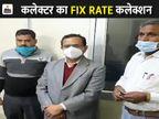 कलेक्टर रहते हुए NOC जारी करने के लिए लेते थे 2.40 लाख रुपए, 17 फाइलों पर मंजूरी दे चुके थे इंद्रसिंह जयपुर,Jaipur - Dainik Bhaskar