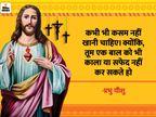 जिस तरह पिता ने मुझसे प्रेम किया है, ठीक उसी तरह मैं भी तुमसे प्रेम करता हूं|धर्म,Dharm - Dainik Bhaskar