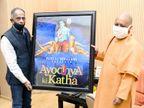 भगवान राम पर बेस्ड 'अयोध्या की कथा' बना रहे पहलाज निहलानी, यूपी सीएम को भेंट किया फिल्म का पोस्टर|बॉलीवुड,Bollywood - Dainik Bhaskar