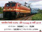 रेलवे रिक्रूटमेंट बोर्ड ने NTPC परीक्षा के लिए एडमिट कार्ड जारी करना शुरू किए, 28 दिसंबर से 13 जनवरी तक होगा एग्जाम|करिअर,Career - Dainik Bhaskar