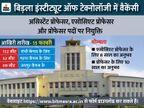 BIT में वैकेंसी, रांची में 132 फैकेल्टी की होगी नियुक्ति; 15 फरवरी तक कर सकते हैं आवेदन|रांची,Ranchi - Dainik Bhaskar