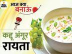 कद्दू-अंगूर का रायता बनाने की इंस्टेंट रेसिपी, सिर्फ 15 मिनट में हो जाएगा तैयार|लाइफस्टाइल,Lifestyle - Dainik Bhaskar