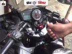 फिंगरप्रिंट स्टार्टर में उंगली टच करते ही स्टार्ट होगी बाइक, चाबी की भी जरूरत नहीं पड़ेगी|टेक & ऑटो,Tech & Auto - Dainik Bhaskar