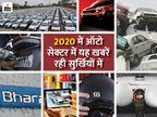 बीएस 6 एमिशन नॉर्म्स लागू होने से लेकर शून्य बिक्री तक, पढ़िए 10 घटनाएं जिनकी वजह से सुर्खियों में रहा ऑटो उद्योग|टेक & ऑटो,Tech & Auto - Dainik Bhaskar