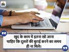 मुस्कान एक ऐसा इत्र है, जिसे दूसरों पर जितना ज्यादा छिड़का जाता है, उतना ही हमारा जीवन महकता है|धर्म,Dharm - Dainik Bhaskar