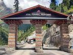 26 जनवरी को गणतंत्र दिवस परेड में शामिल नहीं होगी अटल टनल रोहतांग की झांकी; चौथे राउंड में हुई बाहर|हिमाचल,Himachal - Dainik Bhaskar