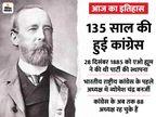 देश की सबसे पुरानी राजनीतिक पार्टी का जन्म, इसकी स्थापना अंग्रेज ने की, लेकिन पार्टी ने आजादी की लड़ाई लड़ी|देश,National - Dainik Bhaskar