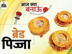 किड्स स्पेशल ब्रेड पिज्जा, इसे बनाने के लिए ब्रेड को कटोरी से काटें और चीज की लेयर लगाकर बेक करें|लाइफस्टाइल,Lifestyle - Dainik Bhaskar