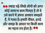 कोई भी काम छोटा या बड़ा नहीं होता, हमें काम के महत्व को समझना चाहिए|धर्म,Dharm - Dainik Bhaskar