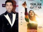 दिल्ली हाईकोर्ट ने करन की कंपनी को समन भेजा, फिल्म गुंजन सक्सेना में कॉपीराइट वॉयलेशन का आरोप बॉलीवुड,Bollywood - Dainik Bhaskar