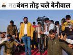 किसान आंदोलन के बहाने राजस्थान का प्रभावशाली किसान नेता बनना चाहते हैं बेनीवाल|जोधपुर,Jodhpur - Dainik Bhaskar