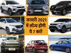 नई कार का है प्लान तो करिए थोड़ा इंतजार; नए साल के पहले महीने में ही लॉन्च हो रही हैं ये 7 कारें, देखें लिस्ट|टेक & ऑटो,Tech & Auto - Dainik Bhaskar
