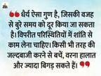 जीवन में जब भी बहुत ज्यादा समस्याएं आ जाएं और कोई समाधान न दिखे तो धैर्य धारण करें|धर्म,Dharm - Dainik Bhaskar
