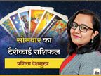सिंह राशि के लोग सोमवार को भावनाओं पर काबू रखें, कन्या राशि के लोग यात्रा में सतर्क रहें ज्योतिष,Jyotish - Dainik Bhaskar