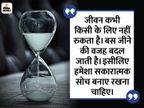 गुस्सा अकेला आता है और हमारी सारी अच्छाइयां खत्म कर देता है, इसीलिए मन शांत रखें|धर्म,Dharm - Dainik Bhaskar